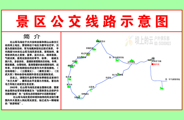 [转载]2012年红山军马场北沟,夹皮沟,大峡谷线路对私家车开放